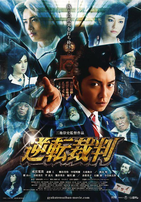 AceAttorney poster